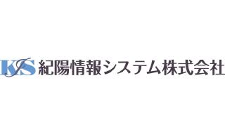 紀陽情報システム株式会社